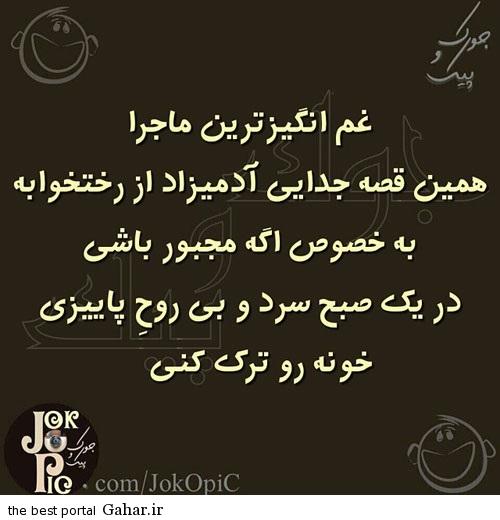 401866 374 اینستا مطلب ایرانیان / عکس