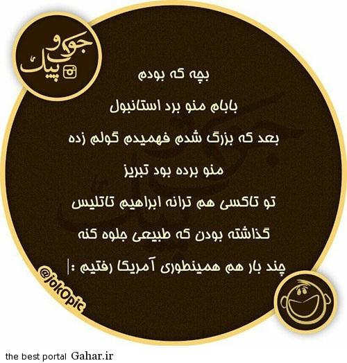 401869 385 اینستا مطلب ایرانیان / عکس