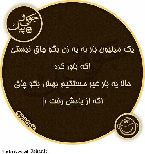 401871 825 اینستا مطلب ایرانیان / عکس