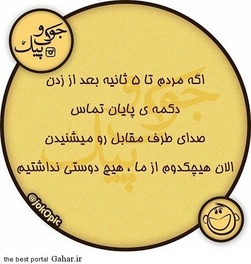 401872 307 اینستا مطلب ایرانیان / عکس