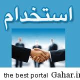 89898 استخدام در گروه توسعه صنعتی و پژوهشی