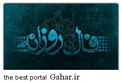 fall rozaneh 303 فال روز : روز جمعه 7 آذر 93 چگونه می گذرد ؟