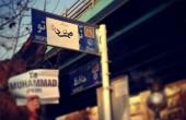 تغییر نام خیابان نوفل لوشاتو