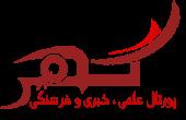 یک تیم تروریستی داعش در کرمانشاه دستگیر شد