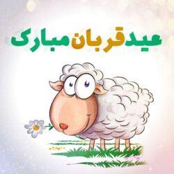 اس ام اس جدید عید قربان تیر ۱۴۰۰, جدید 1400 -گهر