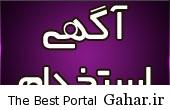 آگهی استخدامی ، استخدام در دانشگاه خواجه نصیرالدین طوسی