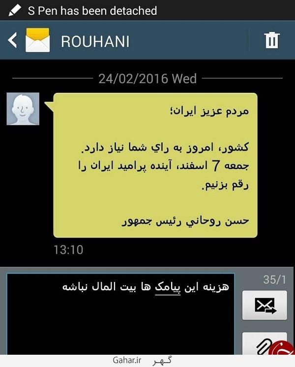 8hwu62asue3e6lmzaapn عکس: جواب های جالب و خنده دار مردم به پیامک انتخاباتی حسن روحانی