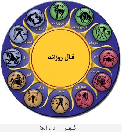 fal rozane 359 فال روز 6 خرداد 95 را در گهر بخوانید