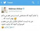 مهناز افشار در صفحه شخصی اش موضع سیاسی اش را اعلام کرد