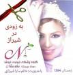 برگزاری تور پزشکی زیبایی نیوشا ضیغمی در شیراز!