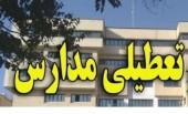 مدارس تهران فردا سه شنبه ۲۸ آذر هم تعطیل اعلام شد!