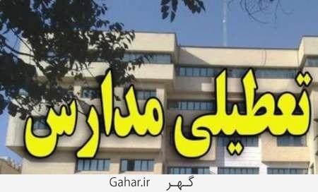 tatilimadares جزئیات تعطیلی مدارس تهران چهارشنبه 22 آبان 98