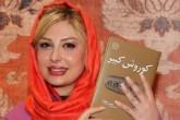 مراسم رونمایی از کتاب فیلمنامه کوروش کبیر با حضور بازیگران مشهور ایران