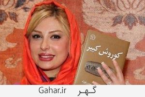 nioshazeighami مراسم رونمایی از کتاب فیلمنامه کوروش کبیر با حضور بازیگران مشهور ایران