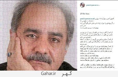 parviz parastouei 15 پرویز پرستویی چهارشنبه سوری را تحریم کرد
