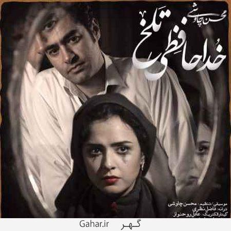 Khodahafezi Talkh دانلود آهنگ خداحافظی تلخ از محسن چاوشی