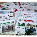 عناوین روزنامه های امروز ۶ آبان ۹۵ + تصویر