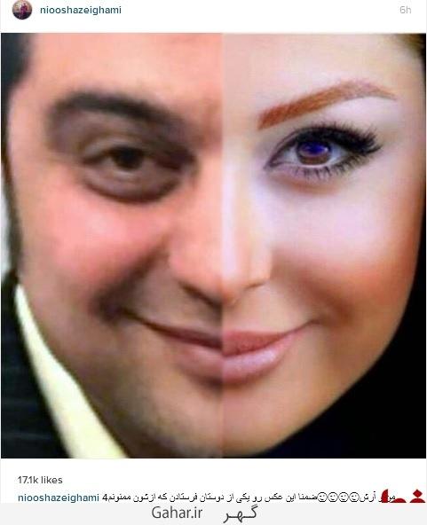 372316 874 شباهت نیوشا ضیغمی و همسرش در این عکس