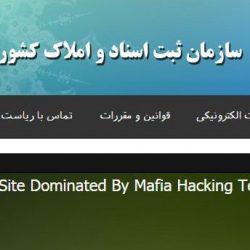 سایت سازمان ثبت اسناد و املاک هم فیلتر شد! ؛ عکس