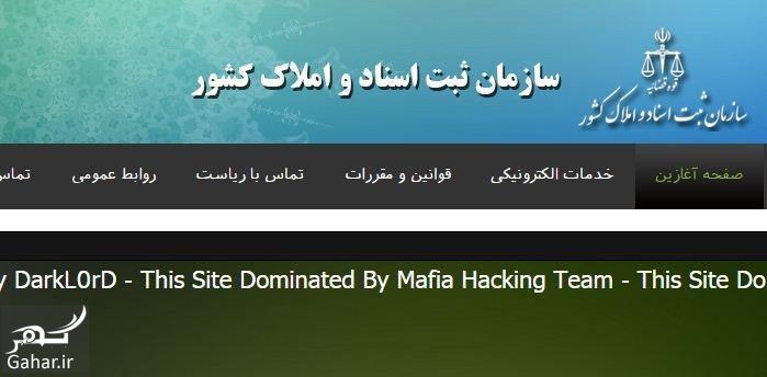 378686 388 سایت سازمان ثبت اسناد و املاک هم فیلتر شد! ؛ عکس