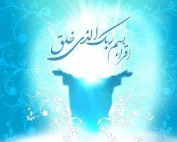 اس ام اس تبریک مبعث اردیبهشت ۹۵