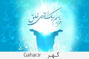 4Hazrate mohammah اس ام اس تبریک مبعث اردیبهشت 95