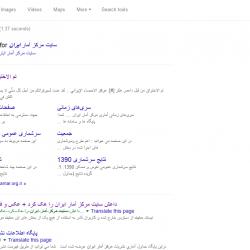 داعش سایت مرکز آمار ایران را هک کرد ؛ عکس