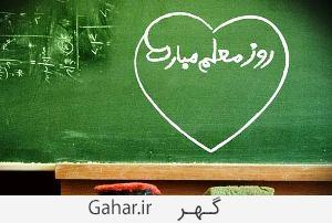 اس ام اس تبریک روز معلم اردیبهشت ۹۷, جدید 1400 -گهر