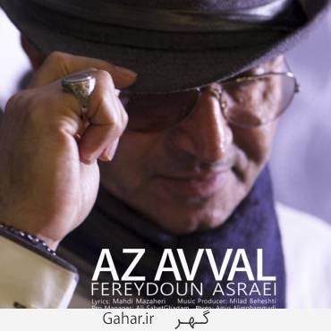 Fereydoun Asraei دانلود آهنگ از اول از فریدون آسرایی