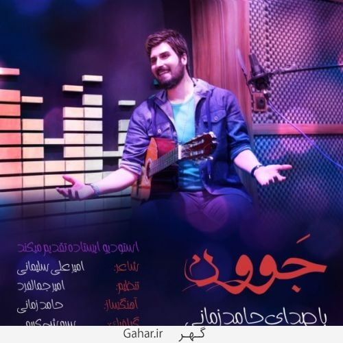 Hamed Zamani دانلود آهنگ جوون از حامد زمانی (به مناسبت روز جوان)