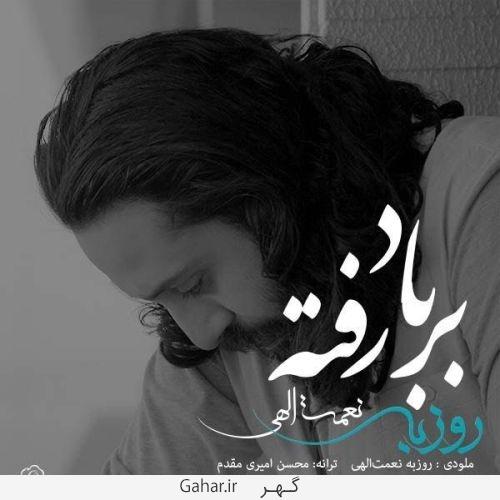 Roozbeh Nematollahi دانلود آهنگ بر باد رفته از روزبه نعمت الهی