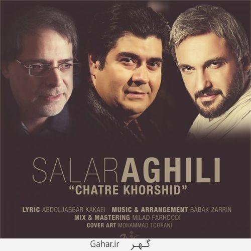 Salar Aghili Chatr دانلود آهنگ چتر خورشید از سالار عقیلی