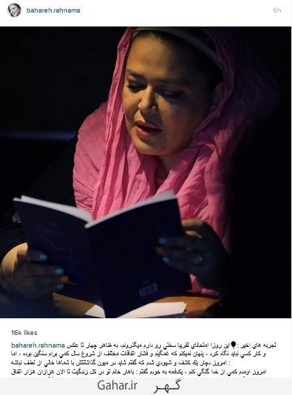 bahare rahnama insta نوشته بهاره رهنما درباره شایعه جدایی از همسرش ؛ عکس