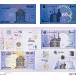 تشخیص اصل و تقلب بودن چک پول جدید ۵۰ هزار تومانی
