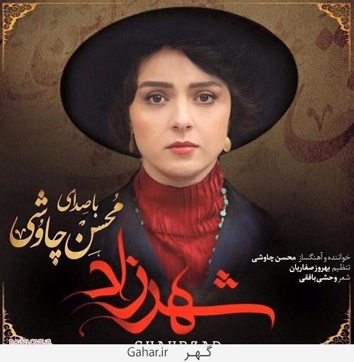 shahrzad 20 اردیبهشت زمان خداحافظی با شهرزاد