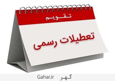 tatil rasmi یک تعطیلی رسمی به تقویم اضافه شد