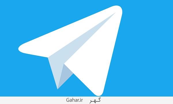 telegram hack آموزش ارسال پیام به صورت ناشناس در تلگرام