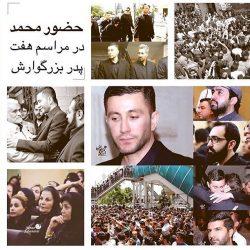 پیام تشکر پرمعنای محمد پسر حبیب از هنرمندان شجاع + عکس