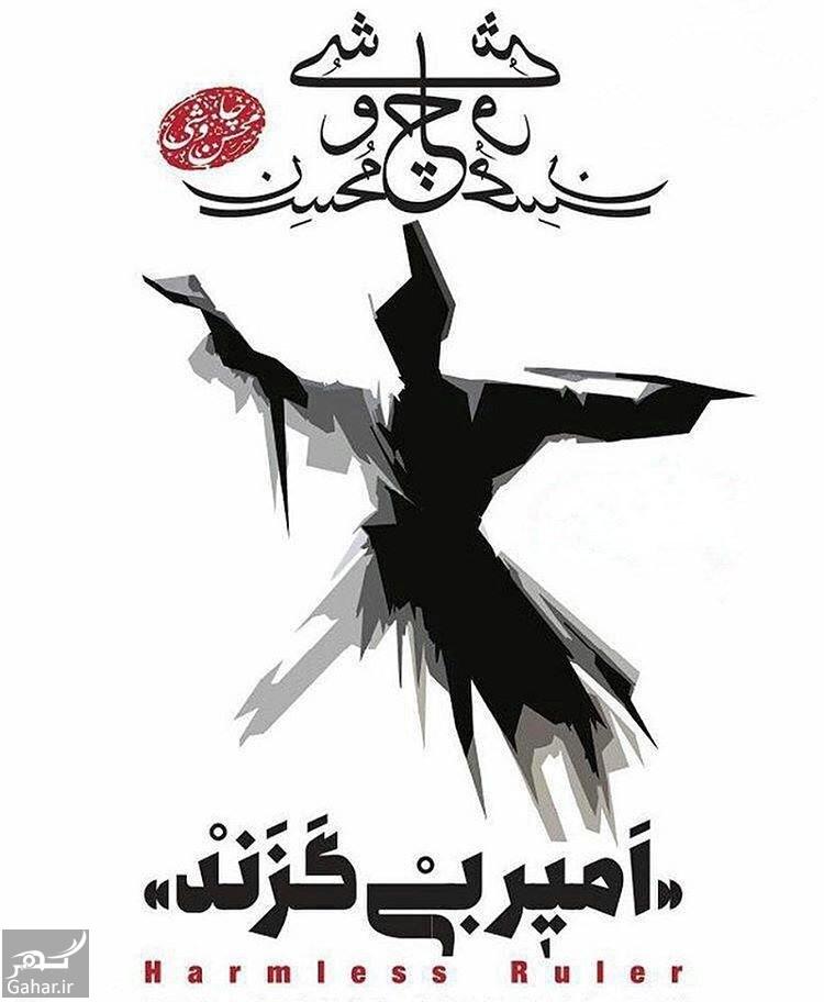 7736297 1465217761 آلبوم جدید محسن چاوشی امیر بی گزند منتشر شد