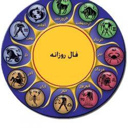 فال روزانه جمعه ۸ بهمن ۹۵