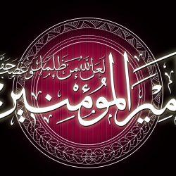 اس ام اس شهادت امام علی (ع) رمضان ۹۵