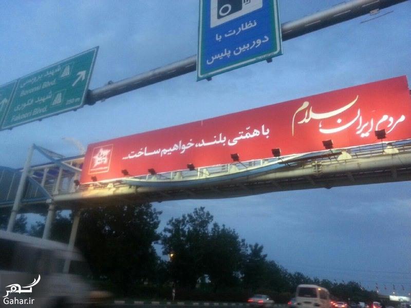 padideh shandiz ads پدید شاندیز با تبلیغ  مردم ایران سلام  برگشت ؛ عکس