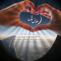 رؤیت ماه شوال در عصر چهارشنبه ۲۹ رمضان, جدید 1400 -گهر