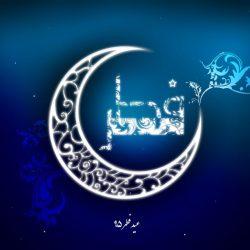 جدیدترین اس ام اس های خنده دار تبریک عید فطر ۹۵