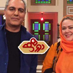 خلاصه نوشتاری حضور بهاره رهنما در دورهمی