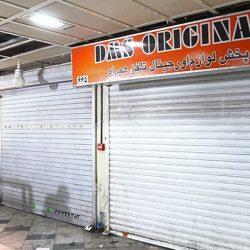 جزییات خبر اعتصاب کسبه پاساژ علاءالدین و تعطیلی مغازه ها