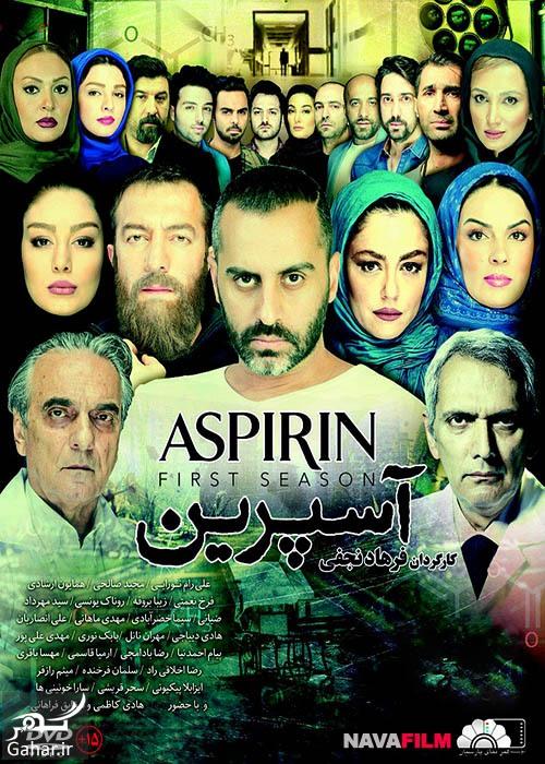 Aspirin Series NavaFilm2 فرهاد نجفی کارگردان سریال آسپرین : آسپرین یک داستان واقعی است
