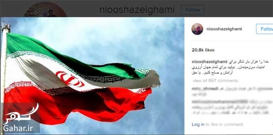Niusha Zeighami نیوشا ضیغمی به کودتای ترکیه واکنش نشان داد