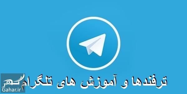 Telegram Amozesh ترفندهای تلگرام : خواندن پیام بدون تیک دوم خوردن