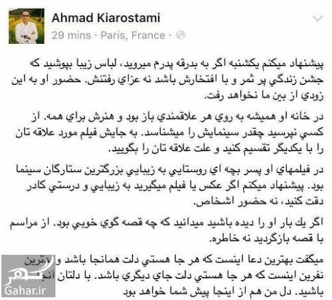 ahmad kiarsotami پسر عباس کیارستمی : در مراسم پدرم لباس زیبا بپوشید